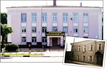 Клинский городской суд