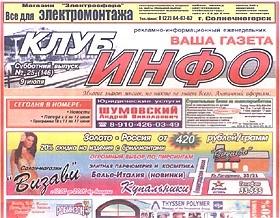 Газета Клуб-инфо, г. Клин