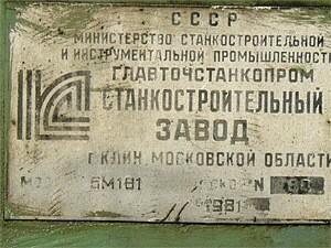 Клинский станкостроительный завод, Клин