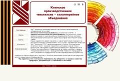 Клинское производственное текстильно галантерейное объединение Клин